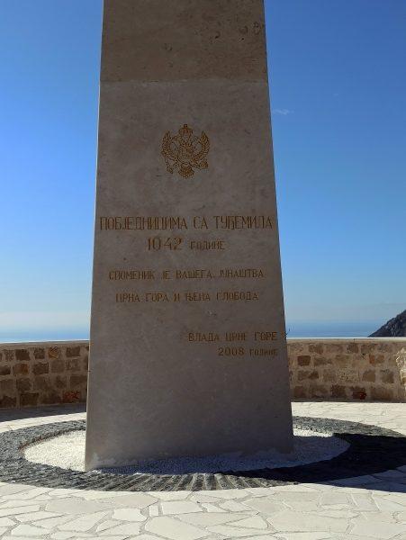Надпись на монументе